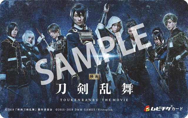 「映画刀剣乱舞」ムビチケカード第3弾のビジュアル。