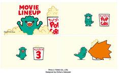 ちびゴジラの予告カウントダウンアニメーション映像より。TM & (c) TOHO CO., LTD. Designed by Chiharu Sakazaki