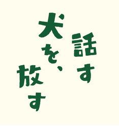 「話す犬を、放す」ロゴ (c)2016埼玉県/SKIPシティ 彩の国ビジュアルプラザ