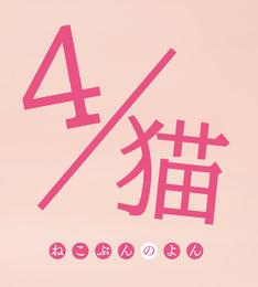「4/猫 -ねこぶんのよん―」ロゴ (c)2015 埼玉県/SKIPシティ 彩の国ビジュアルプラザ