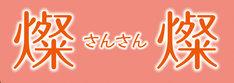 「燦燦 -さんさん-」ロゴ (c)2013埼玉県/SKIPシティ 彩の国ビジュアルプラザ