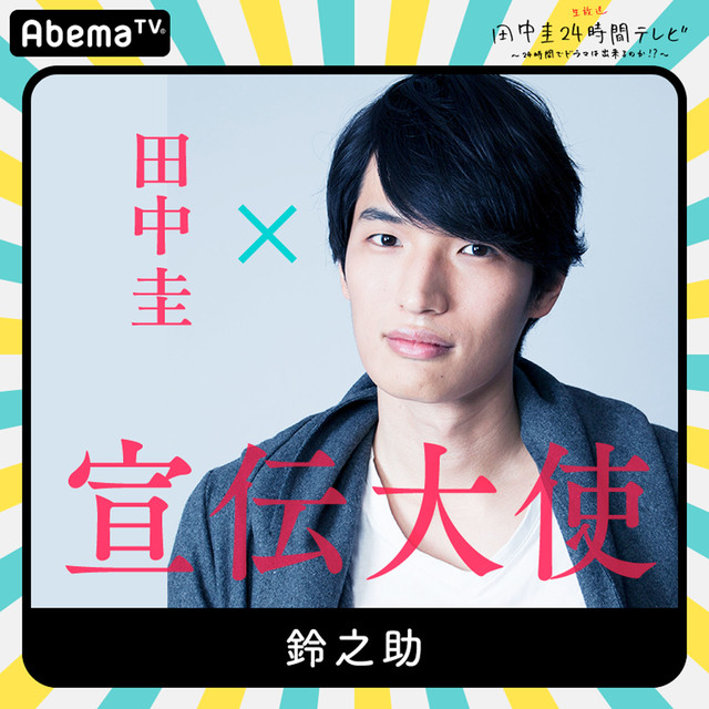 「田中圭24時間テレビ」に出演する鈴之助。