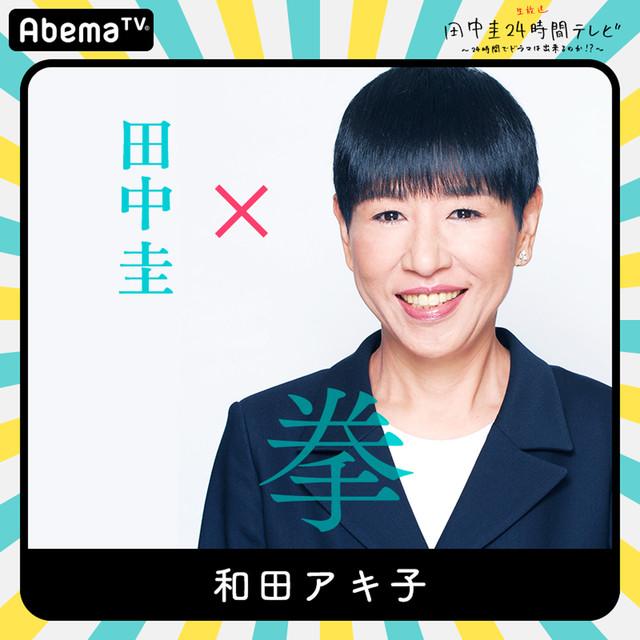 「田中圭24時間テレビ」に出演する和田アキ子。