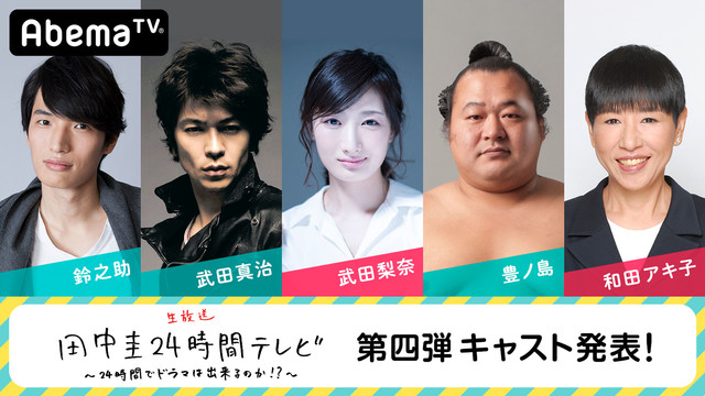 「田中圭24時間テレビ」第4弾キャスト発表ビジュアル