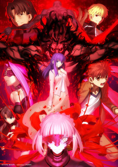 「劇場版 Fate/stay night [Heaven's Feel]II.lost butterfly」キービジュアル (c)TYPE-MOON・ufotable・FSNPC
