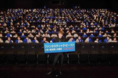 「ファンタスティック・ビーストと黒い魔法使いの誕生」応援上映イベントの様子。