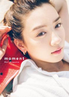 「moment」表紙