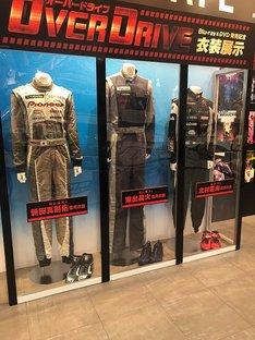 「OVER DRIVE」衣装展示の様子。