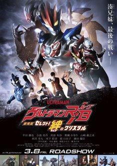 「劇場版ウルトラマンR/B セレクト!絆のクリスタル」キービジュアル