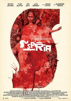 ヒグチユウコのイラストがあしらわれた「サスペリア」ポスタービジュアル。