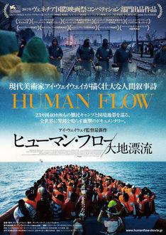 「ヒューマン・フロー 大地漂流」ポスタービジュアル