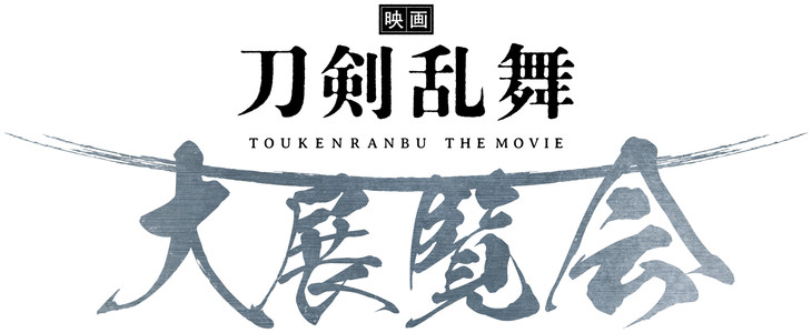 「映画刀剣乱舞」大展覧会ロゴ
