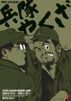 「勝新×田村高廣の兵隊やくざ」山田参助がイラストを書いたチラシ表。