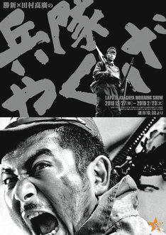 「勝新×田村高廣の兵隊やくざ」チラシ表