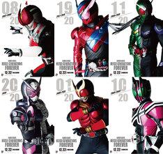 「平成仮面ライダー20作記念 仮面ライダー平成ジェネレーションズ FOREVER」キャラクターポスターの一部。