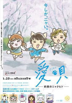 アニメ「ねこねこ日本史」と映画「愛唄 -約束のナクヒト-」のコラボビジュアル(通常版)。
