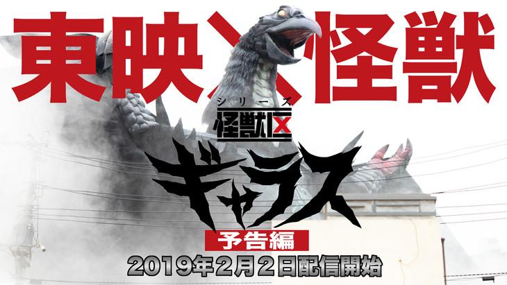 「シリーズ怪獣区 ギャラス」予告編解禁ビジュアル
