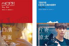 「ハピゴラ!Story Book」と「TOKYO COIN LAUNDRY Story Book」の書影。