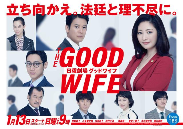 「グッドワイフ」キービジュアル (c)TBS