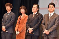左から滝藤賢一、賀来千香子、吉田鋼太郎、唐沢寿明。