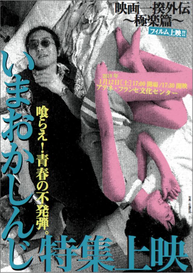 「<映画一揆外伝~極楽篇~>いまおかしんじ特集上映」チラシビジュアル