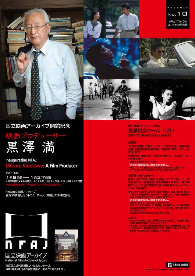 「国立映画アーカイブ開館記念 映画プロデューサー 黒澤満」チラシ表