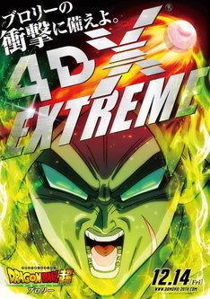 「ドラゴンボール超 ブロリー」4DXブロリーエディション上映ビジュアル
