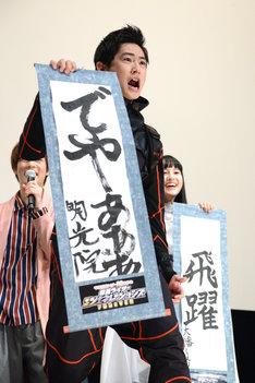 「でやあああ!」と叫びながら書き初めを披露する押田岳。