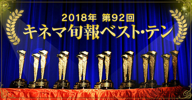 「2018年 第92回キネマ旬報ベスト・テン」ビジュアル (c)キネマ旬報社