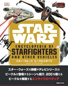 「スター・ウォーズ ビークルのすべて」書影 (c)&TM Lucasfilm Ltd.