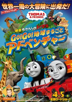 「映画 きかんしゃトーマス Go!Go!地球まるごとアドベンチャー」ポスタービジュアル