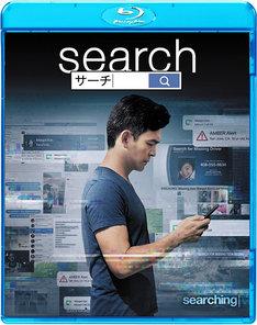 「search/サーチ」Blu-rayジャケット