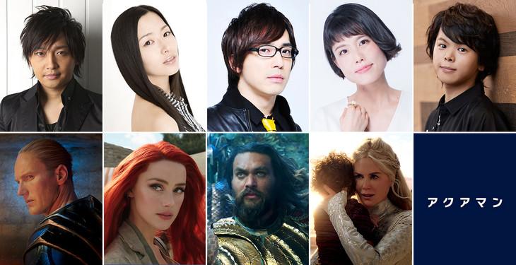 上段左から中村悠一、田中理恵、安元洋貴、沢城みゆき、村瀬歩。下段左からオーム、メラ、アクアマン、アトランナ。