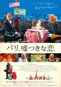「パリ、嘘つきな恋」ポスタービジュアル