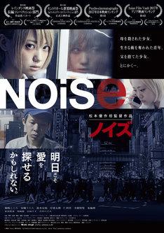 「Noise」ポスタービジュアル