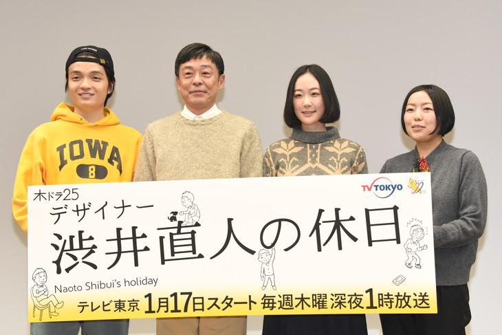 ドラマ「デザイナー 渋井直人の休日」記者会見の様子。左から岡山天音、光石研、黒木華、松本佳奈。