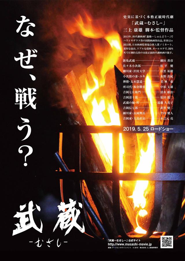 「武蔵-むさし-」チラシビジュアル