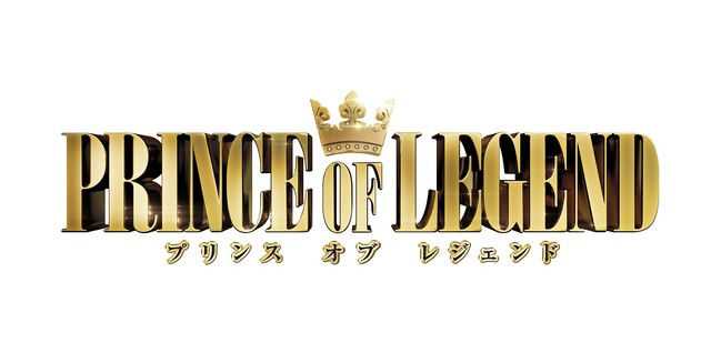 「PRINCE OF LEGEND」ロゴ