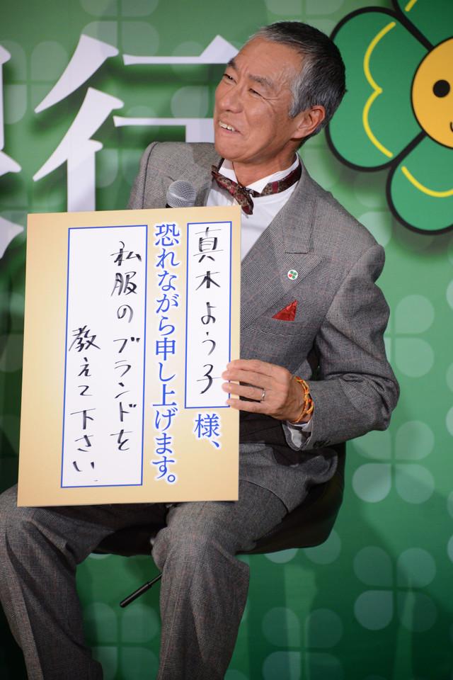 フリップを披露する柳葉敏郎。