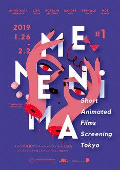 「メメニマ短編アニメーションフィルム上映会 #1 デンマークで会ったアニメーション作家たち」フライヤービジュアル
