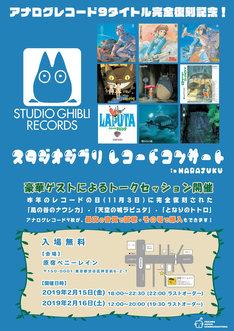 「スタジオジブリレコードコンサート」チラシビジュアル