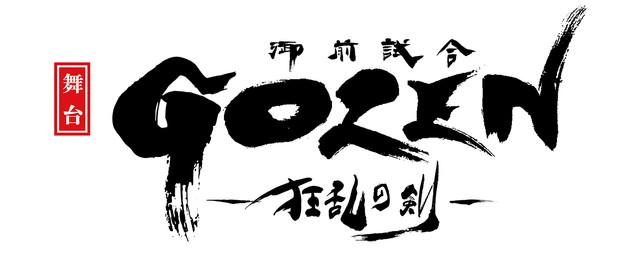 舞台「GOZEN-狂乱の剣-」ロゴ