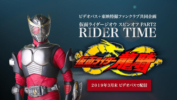 「RIDER TIME 龍騎」告知ビジュアル