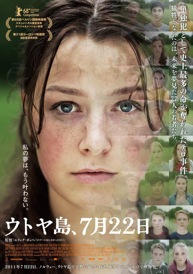「ウトヤ島、7月22日」メインビジュアル