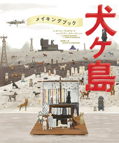 「The Wes Anderson Collection: メイキングブック 犬ヶ島」表紙