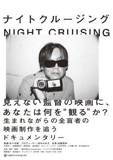 「ナイトクルージング」ポスタービジュアル