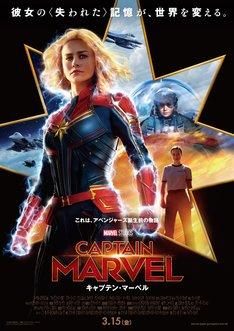「キャプテン・マーベル」日本オリジナルポスタービジュアル (c)Marvel Studios 2019