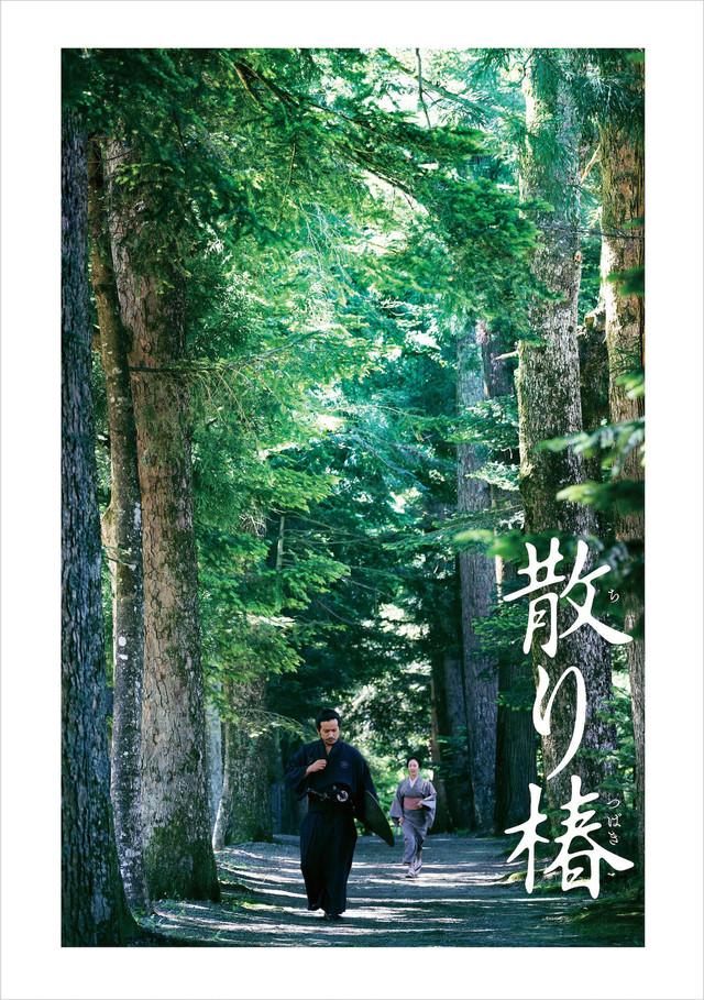 「散り椿」Blu-ray / DVDジャケット (c)2018 「散り椿」製作委員会