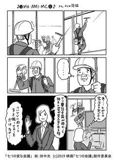 """田中光による""""会議あるある""""マンガ。"""