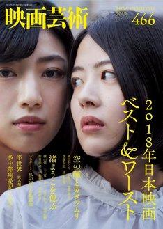 映画芸術 466号